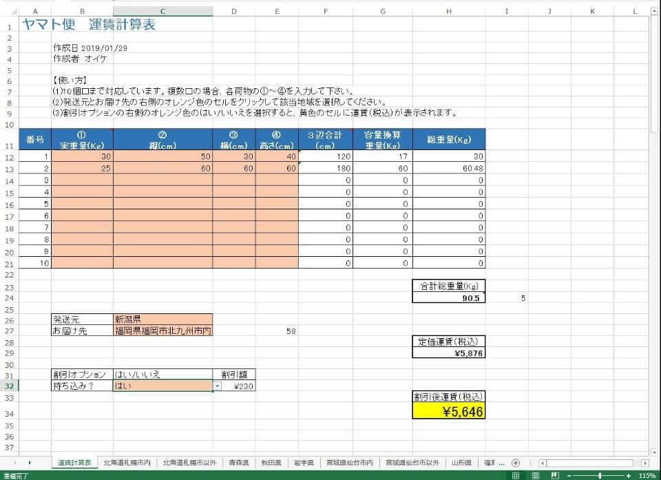 ヤマト便の運賃計算表