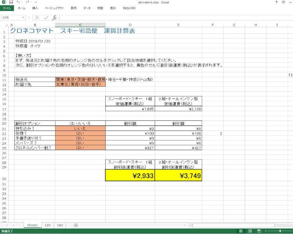 スキー宅急便の運賃計算表