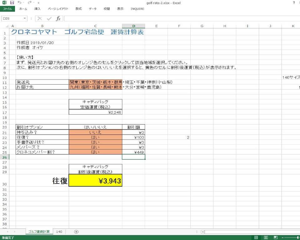 ゴルフ宅急便の運賃計算表