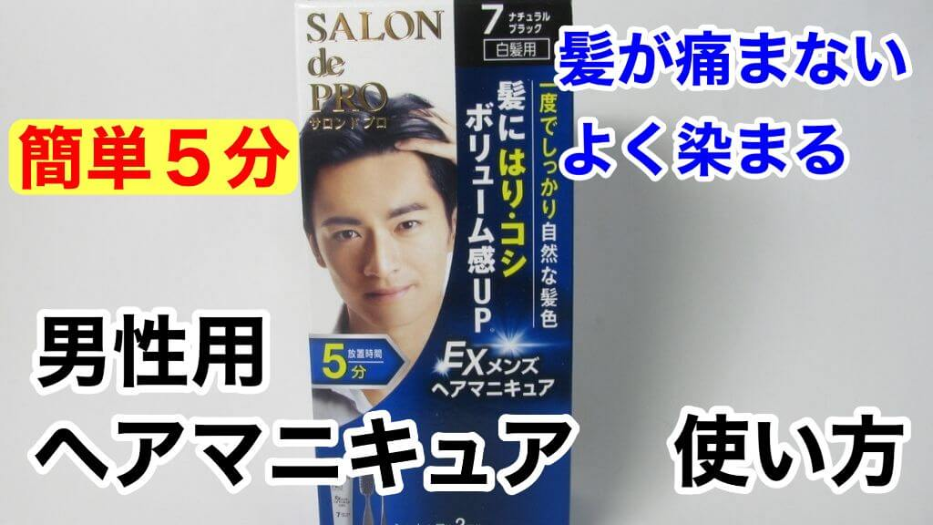 髪が傷まない男性用白髪染めサロンドプロメンズヘアマニキュアの使い方