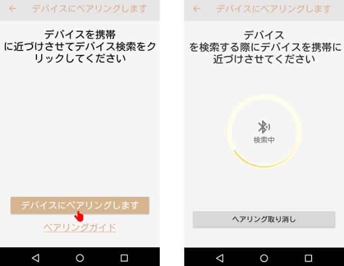 FitCloudアプリの設定