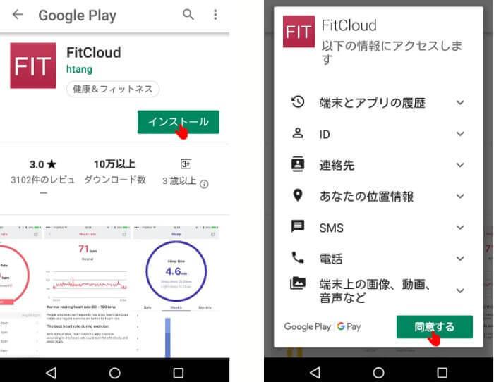FitCloudアプリのインストール