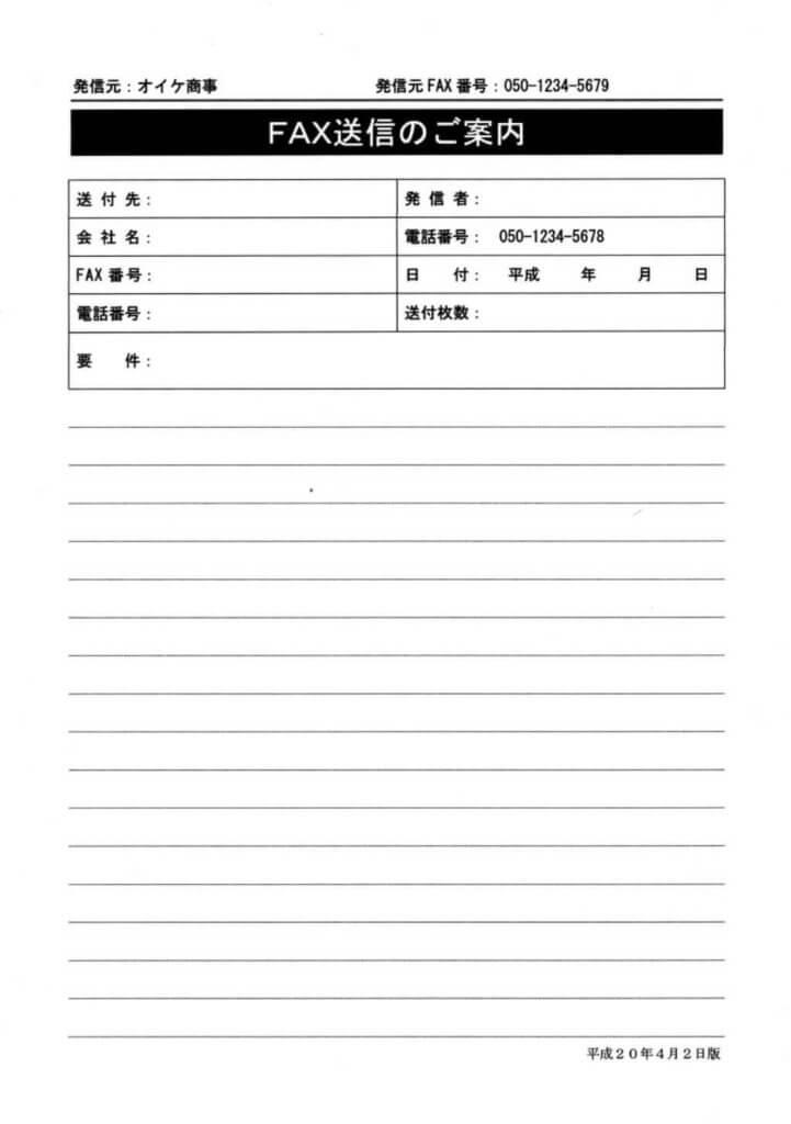 平成元号紙帳票サンプル
