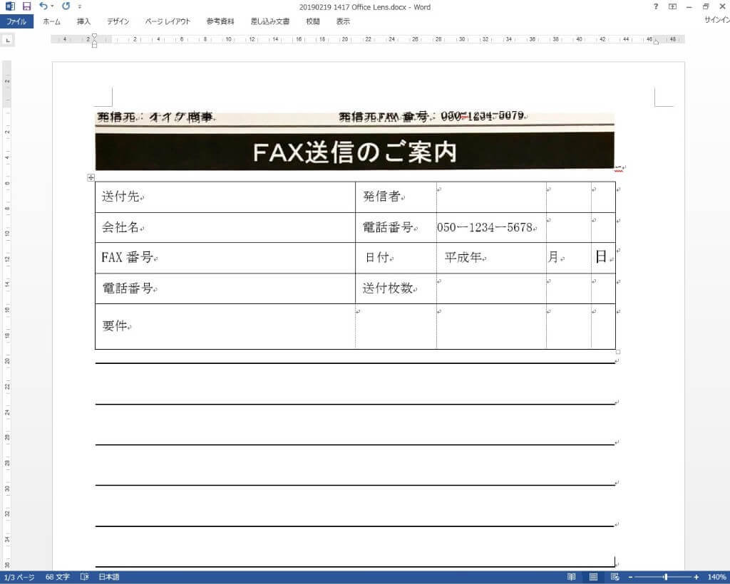 FAX送付票_2