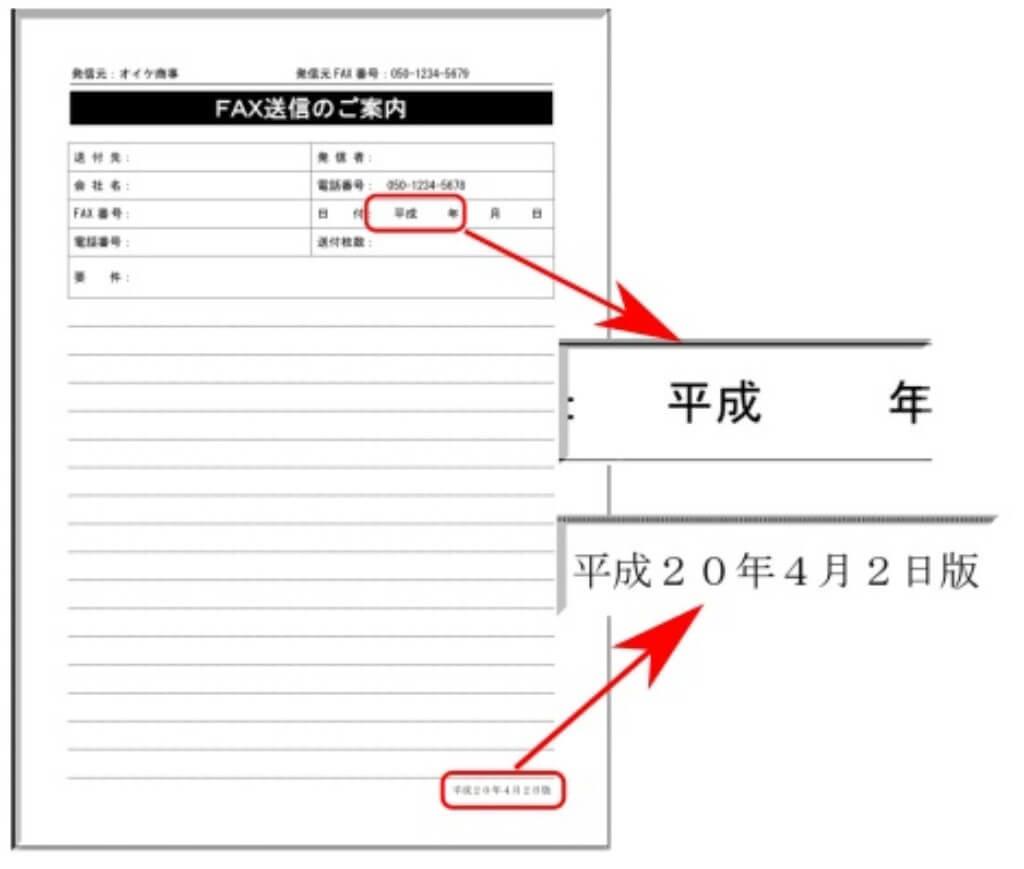 平成元号紙帳票サンプル-2