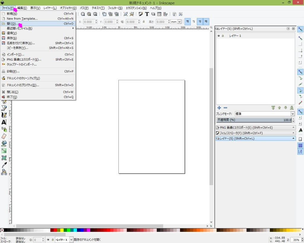 Inkscapeファイルを開く