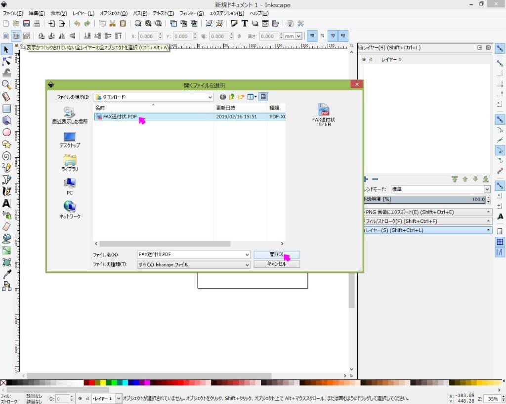 Inkscape PDFファイル開く