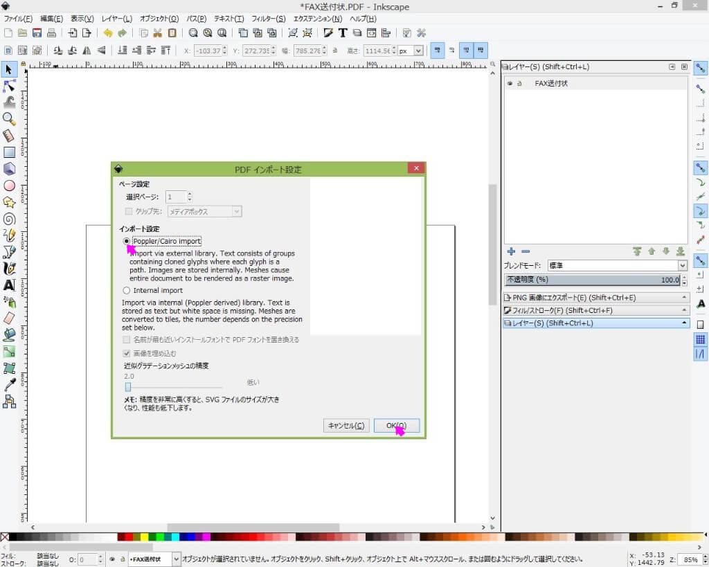 Inkscape PDFインポート設定