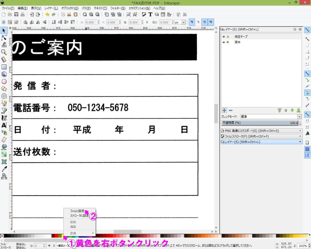 Inkscape 修正テープ色設定