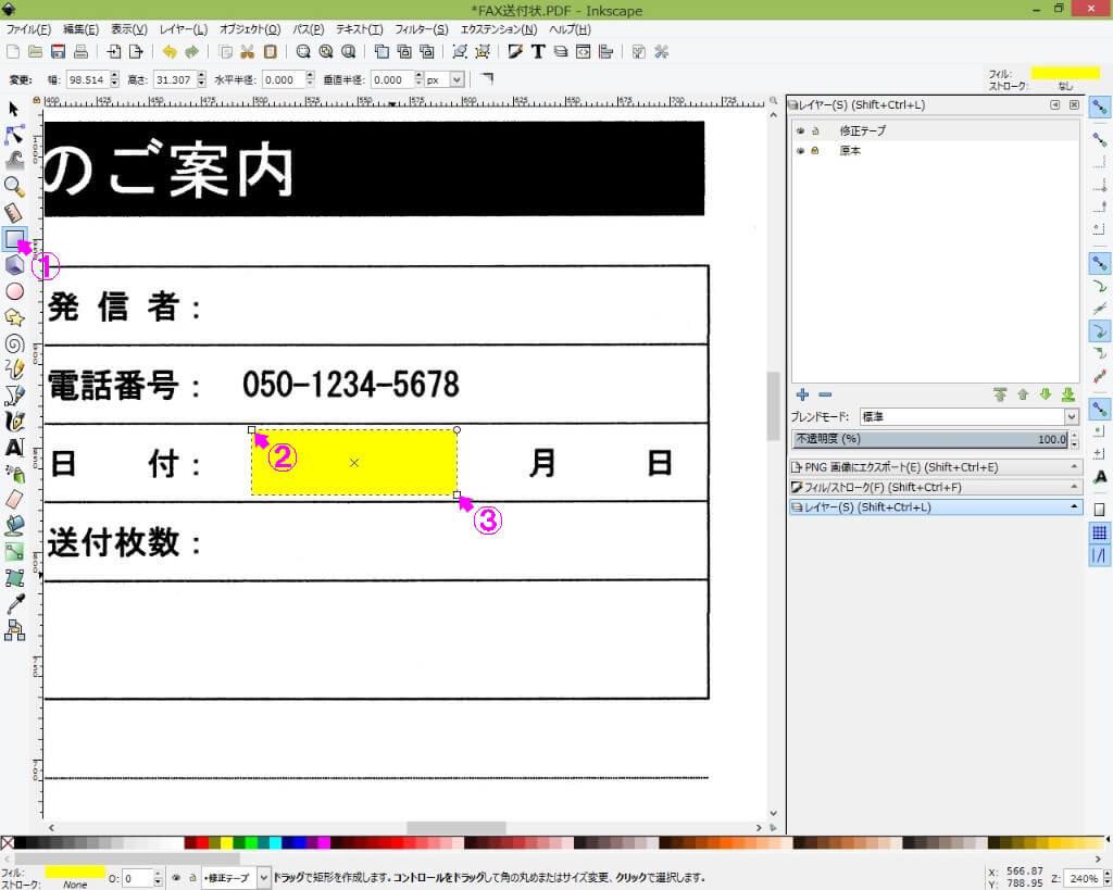 Inkscape 修正テープ-1