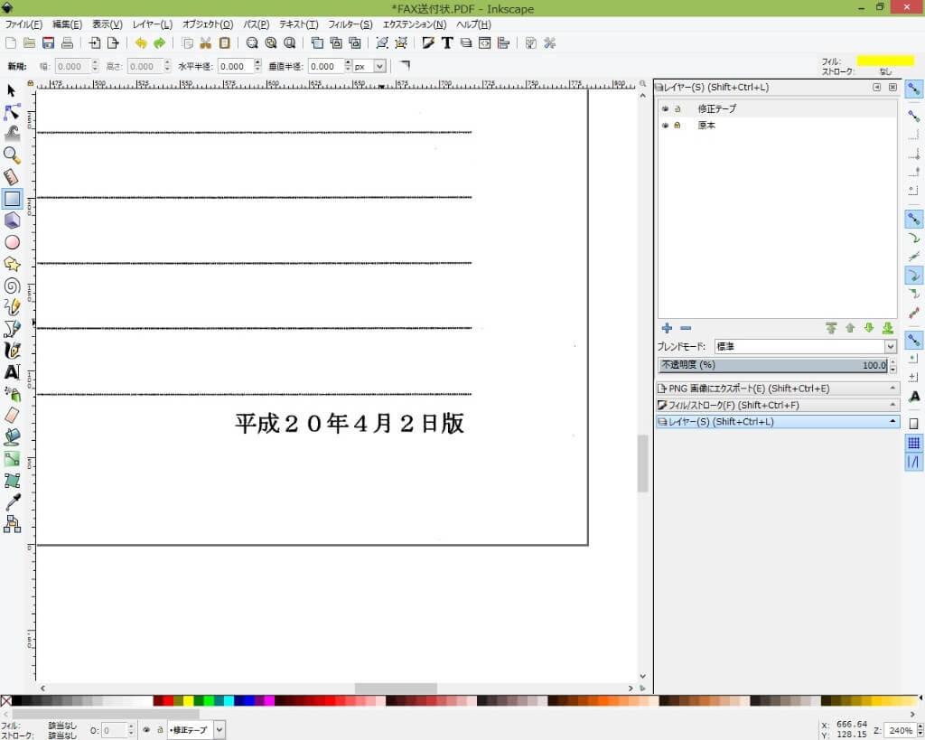 Inkscape 帳票作成日表示