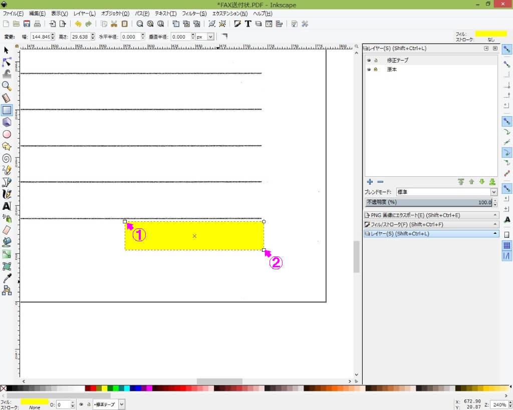 Inkscape 修正テープ-2