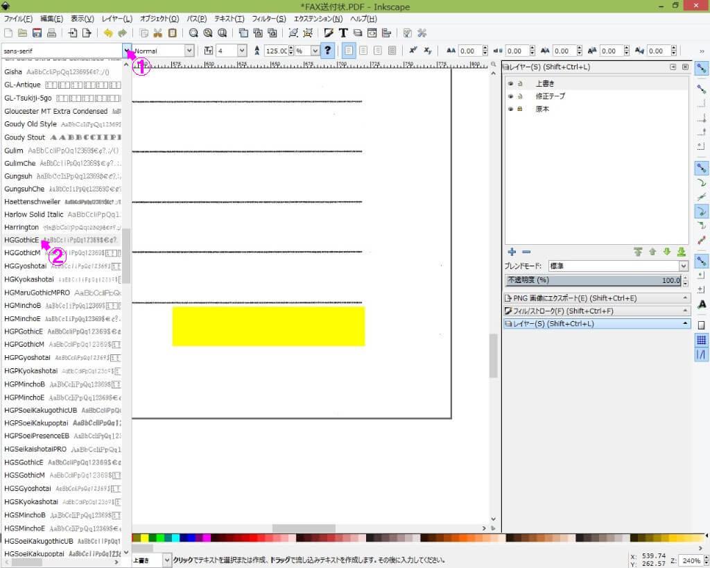 Inkscape フォントタイプ設定-1