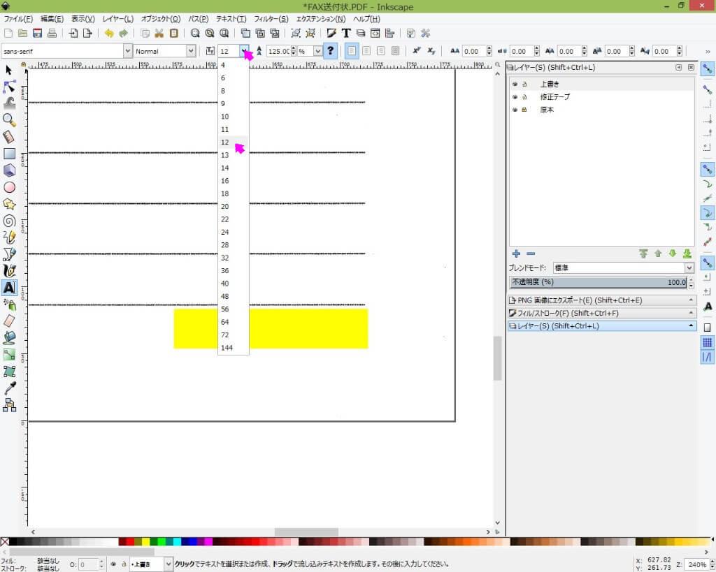Inkscape フォントサイズ設定