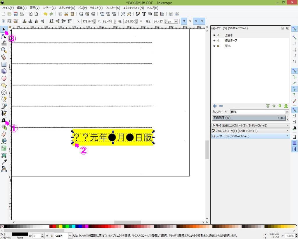 Inkscape 帳票作成日入力