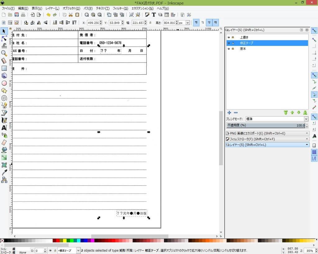 Inkscape 修正テープ色変更