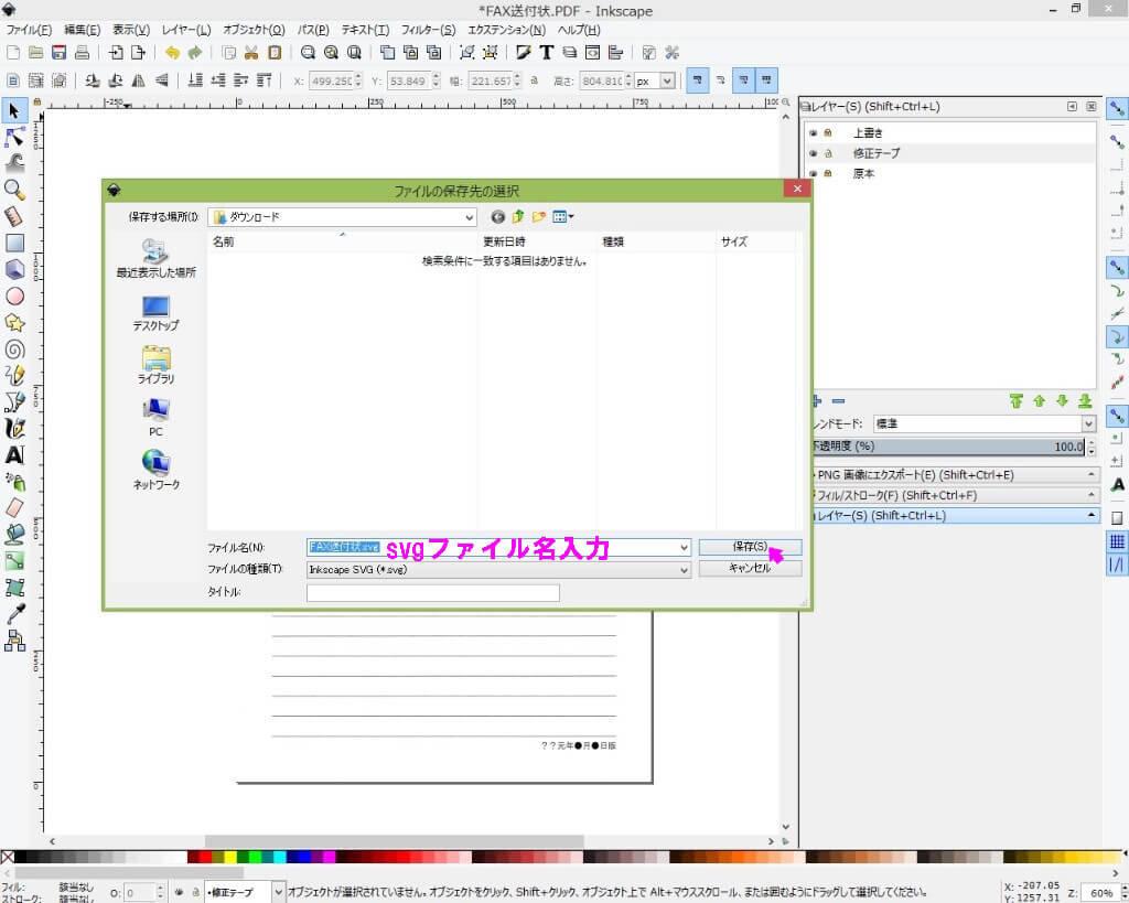 Inkscape svgファイル保存-2