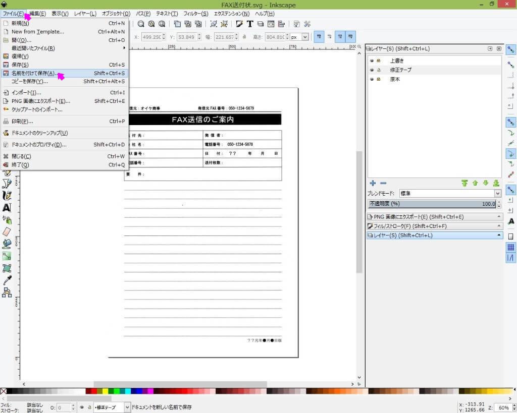Inkscape ファイル保存