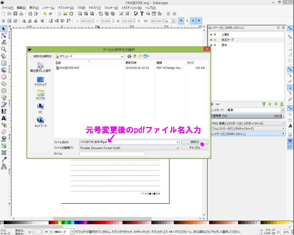 Inkscape pdf保存