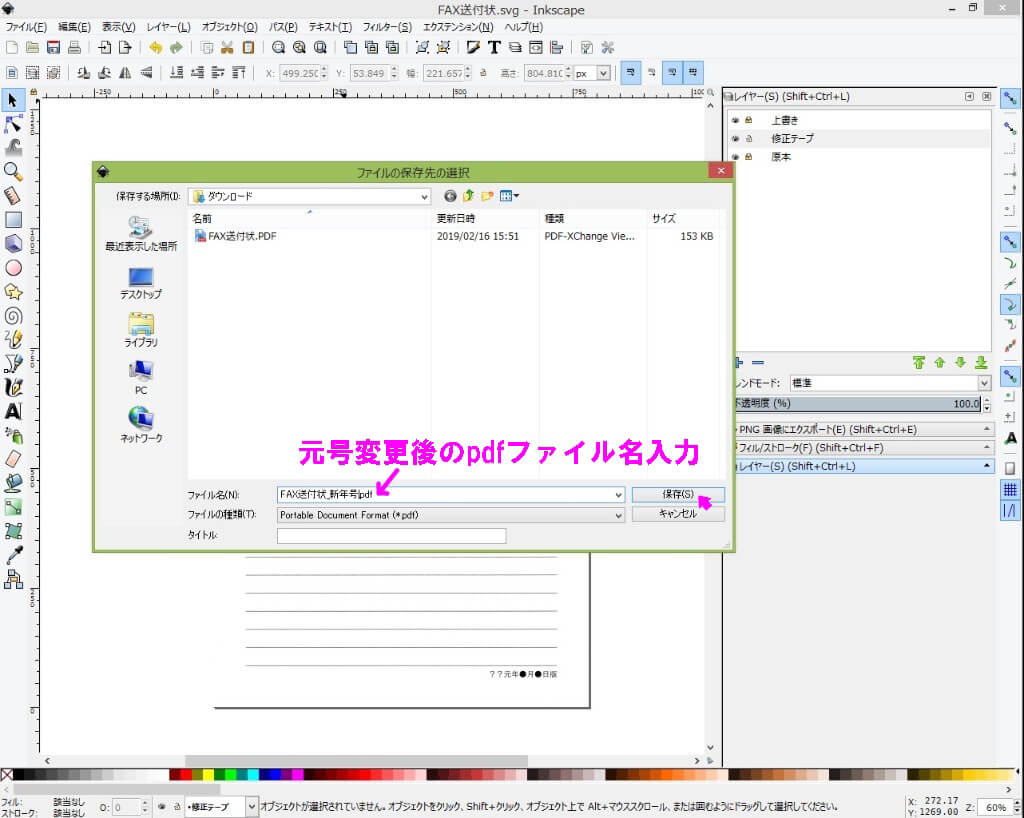 inkscape pdf 保存 サイズ