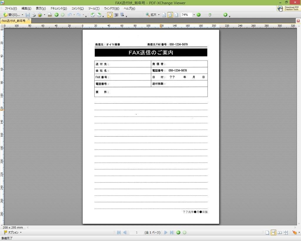 Inkscape pdf表示