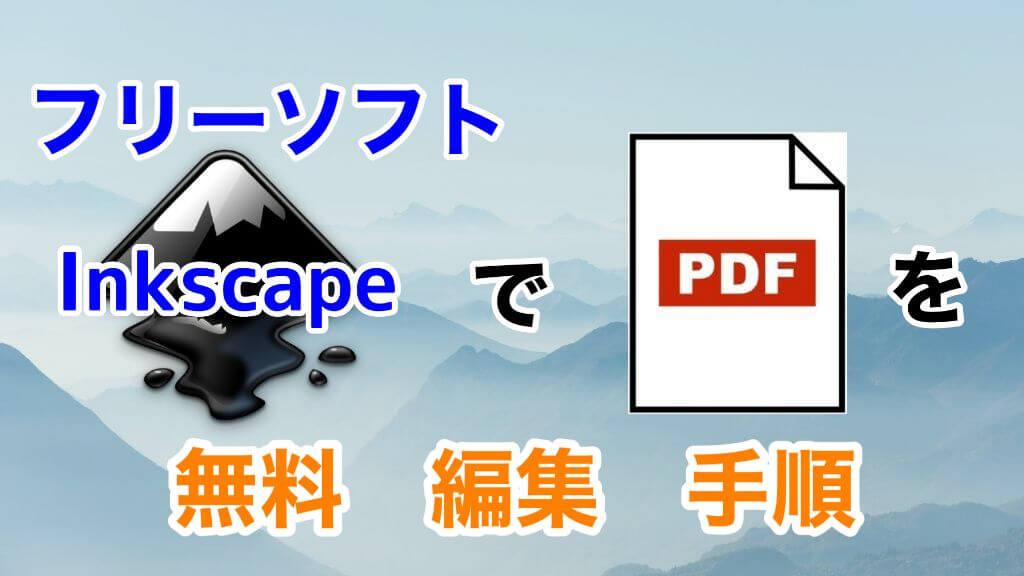 フリーソフトInkscapeで無料でpdfを編集する手順