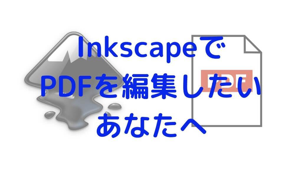 InkscapeでPDFを編集したいあなたへ