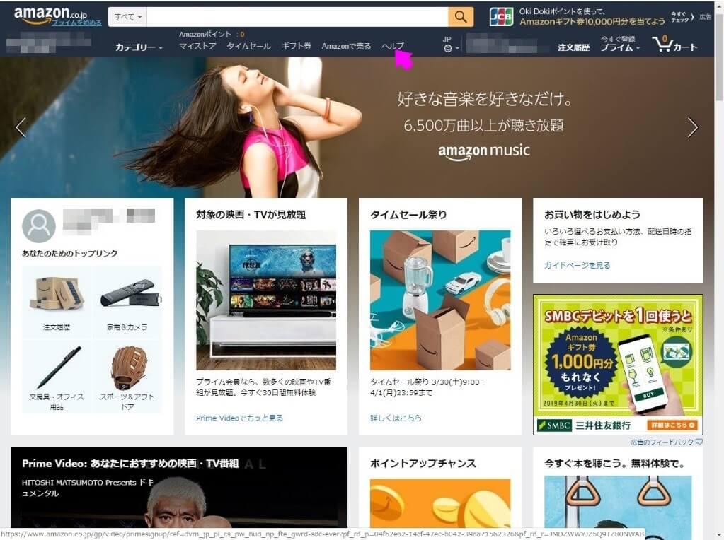 アマゾン トップ画面