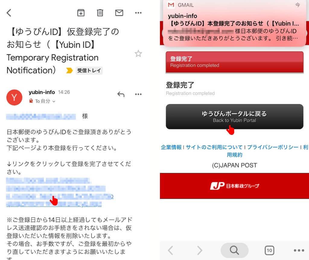 郵便ID仮登録メール