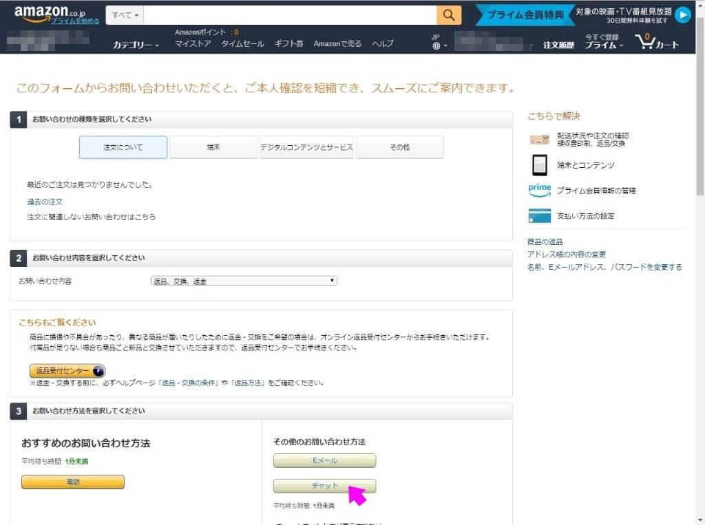 アマゾン 返品交換返金