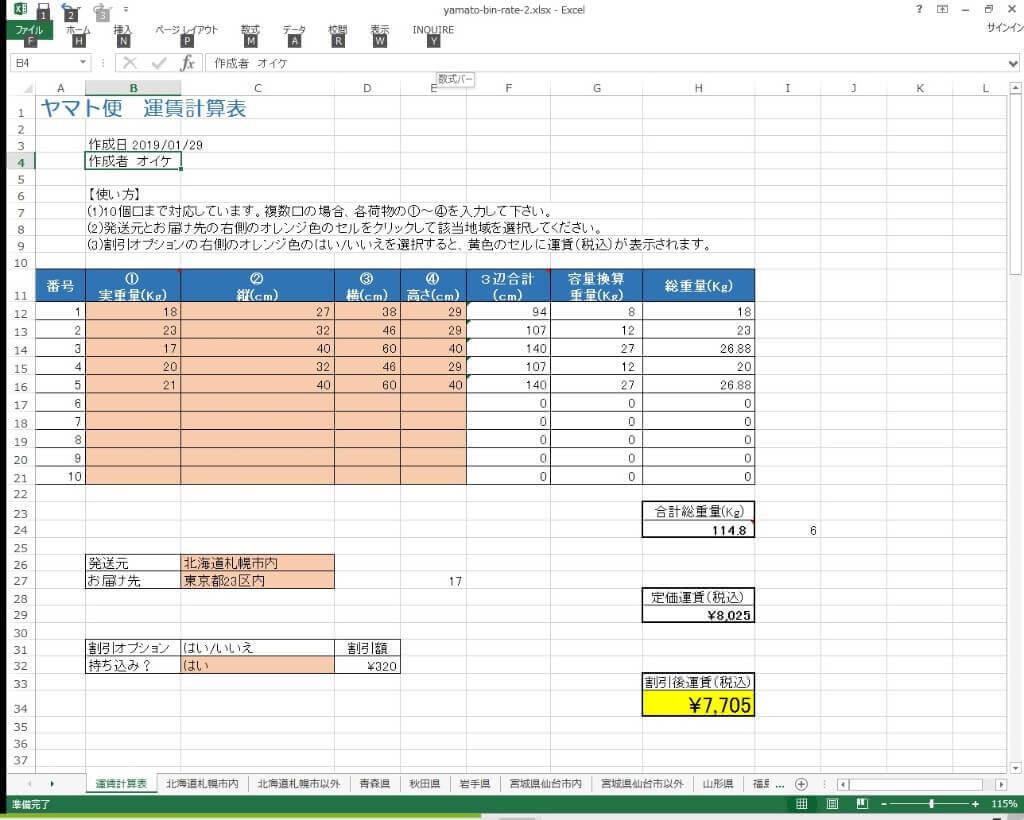 ヤマト便の運賃計算Excel