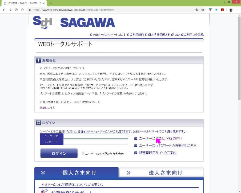 WEBトータルサポートログイン画面