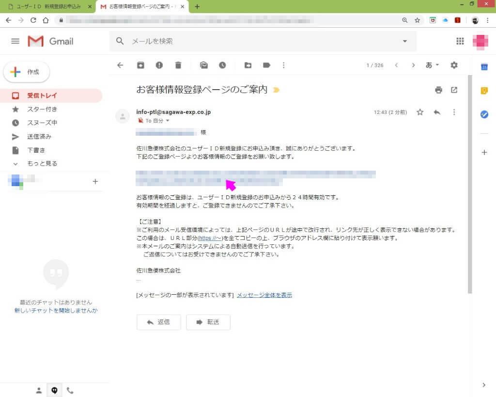 登録案内メール