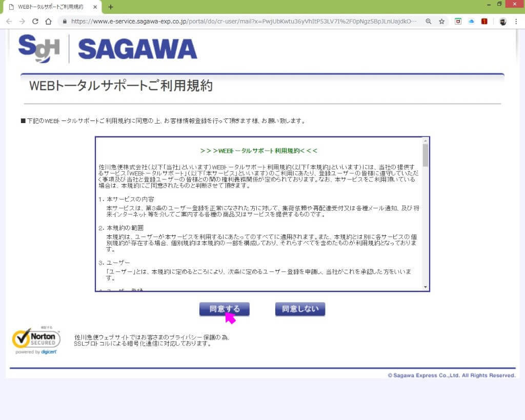 WEBトータルサポート利用規約