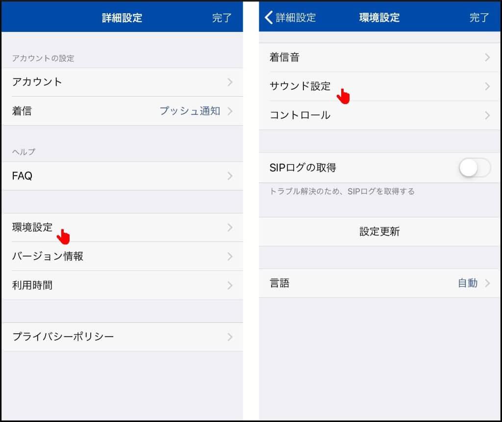 FUSION IP-Phone SMART詳細設定