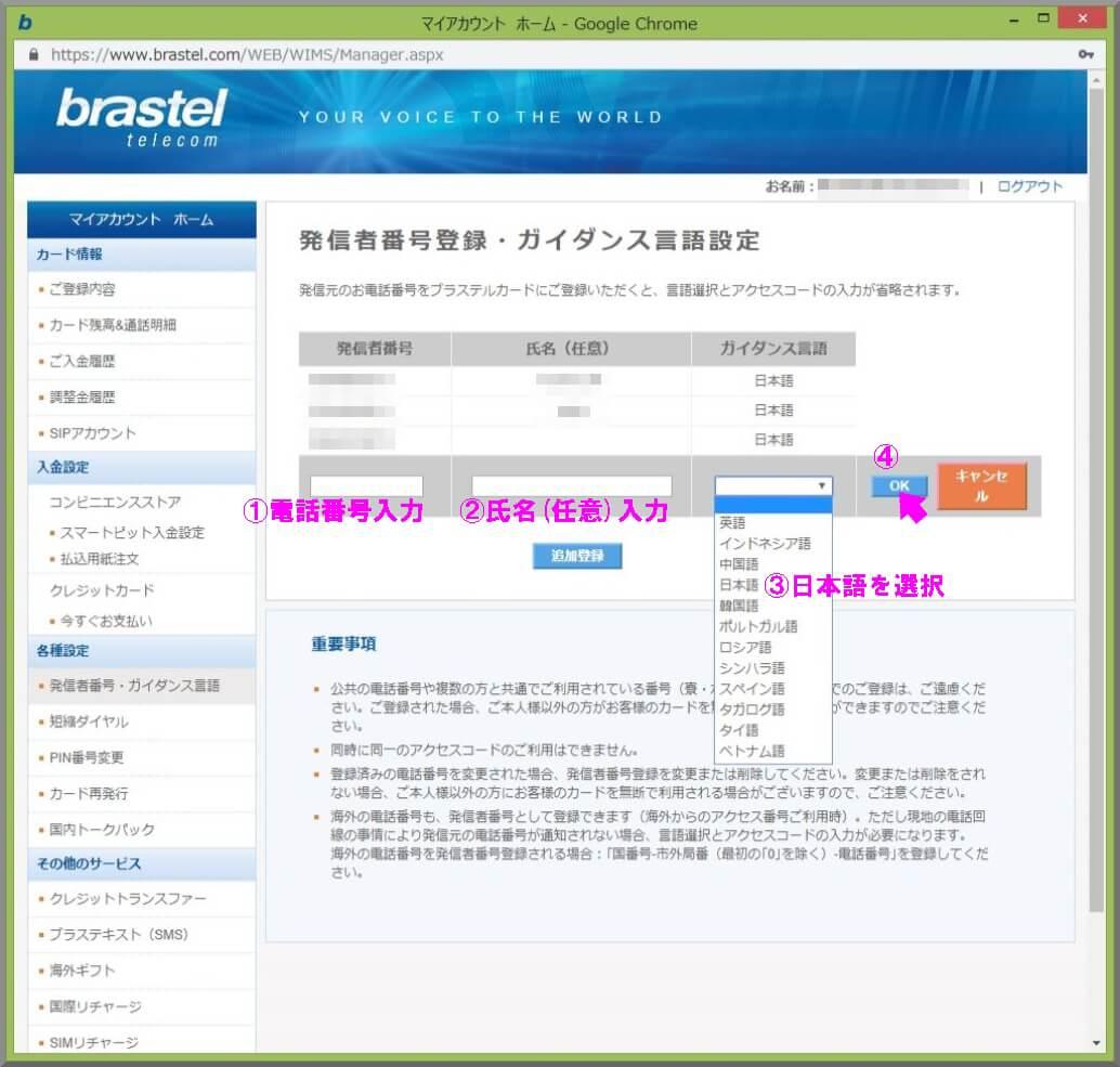 brastel 発信者番号登録_2