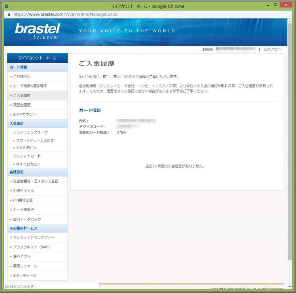 brastel 入金履歴