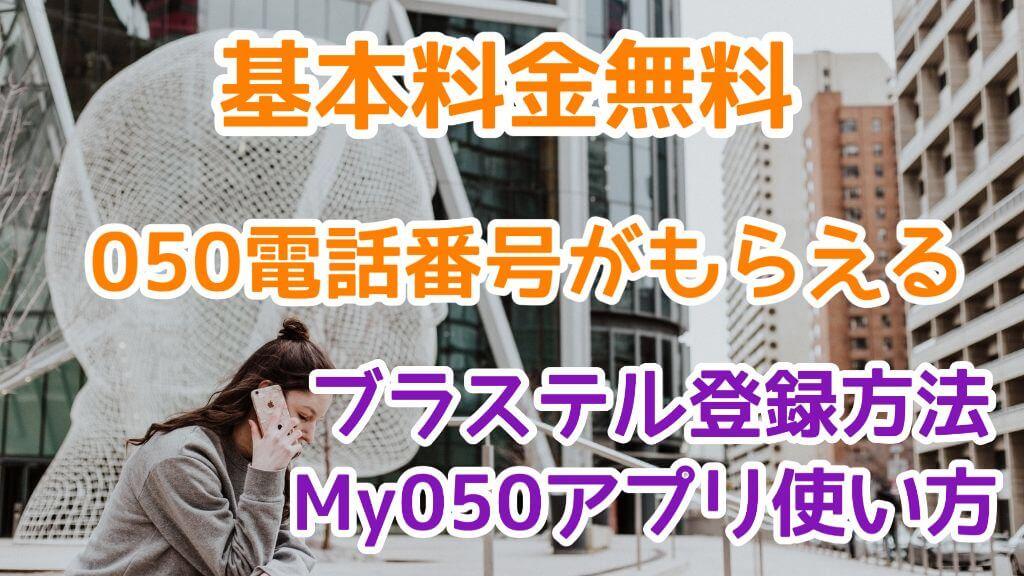 brastel(ブラステル)の登録方法とMy050アプリの使い