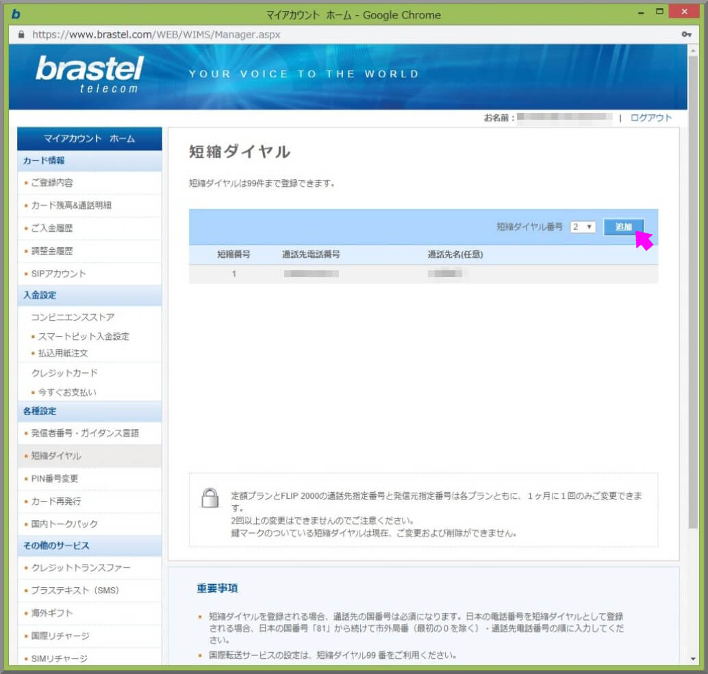 brastel 短縮ダイヤル_1