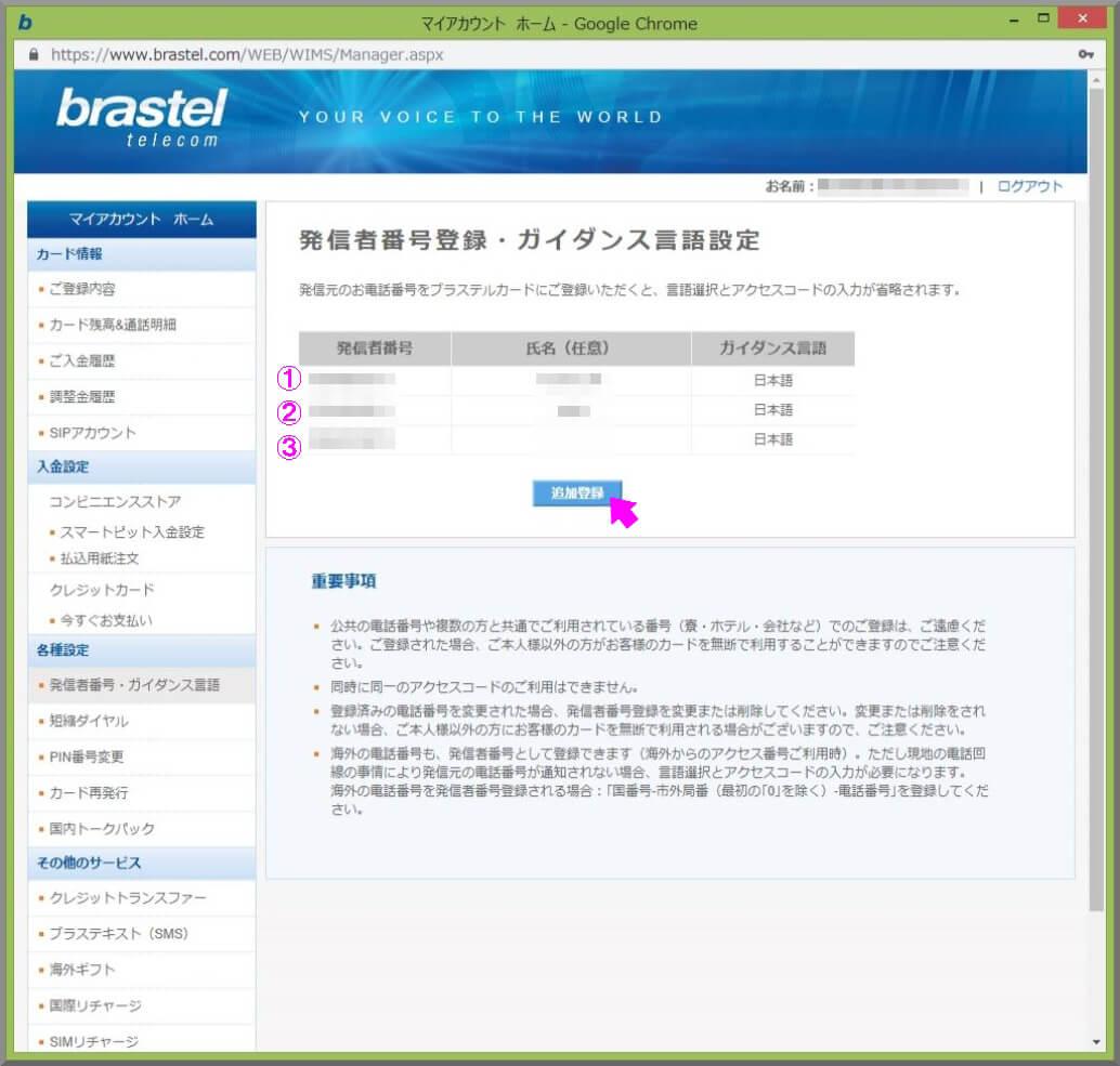 brastel 発信者番号登録_1