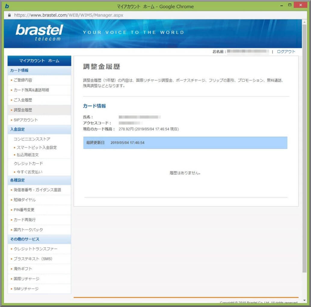brastel 調整金履歴