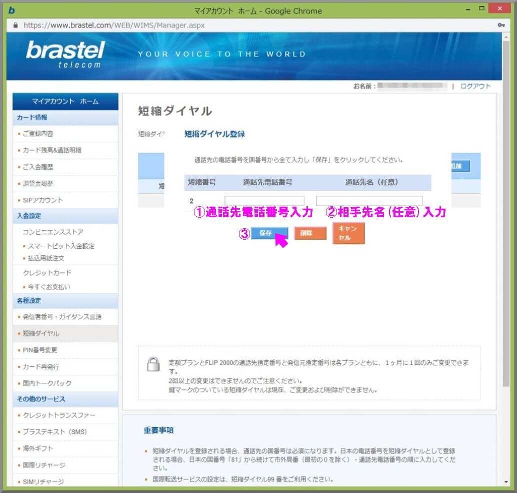 brastel 短縮ダイヤル_2