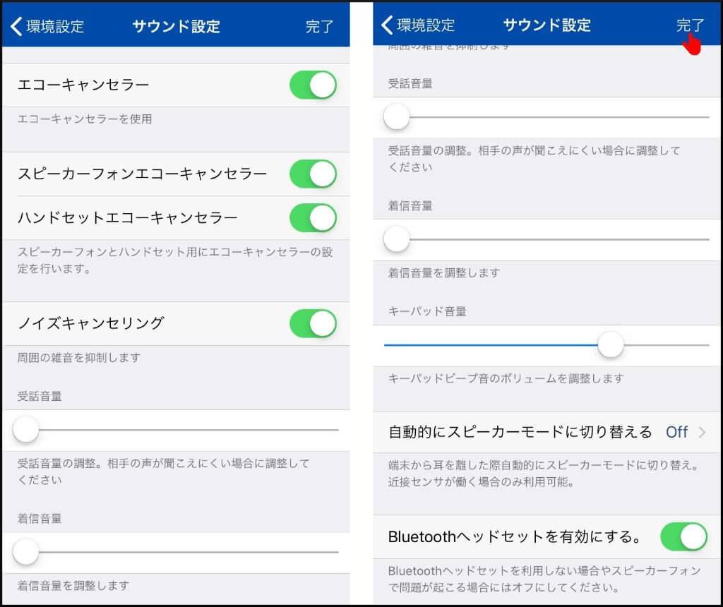 FUSION IP-Phone SMARTサウンド設定