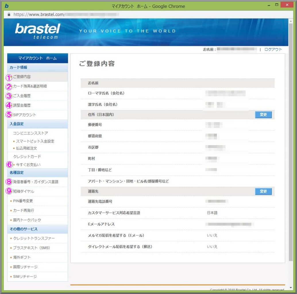brastel 登録内容