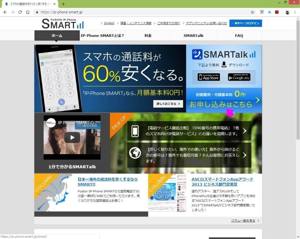 FUSION IP-Hhone SMART公式ページ