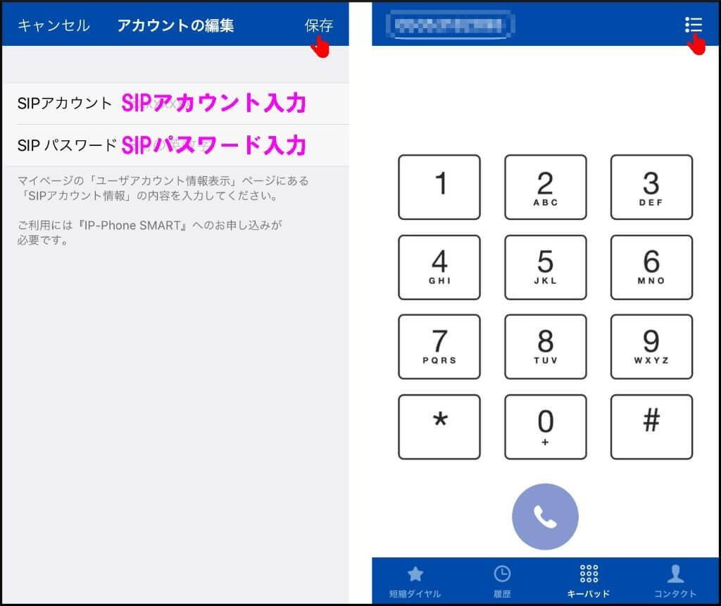 FUSION IP-Phone SMART SIP入力