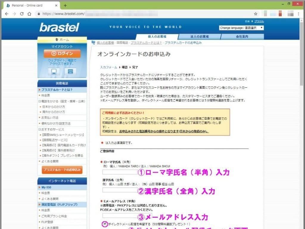 brastel(ブラステル) 個人情報入力