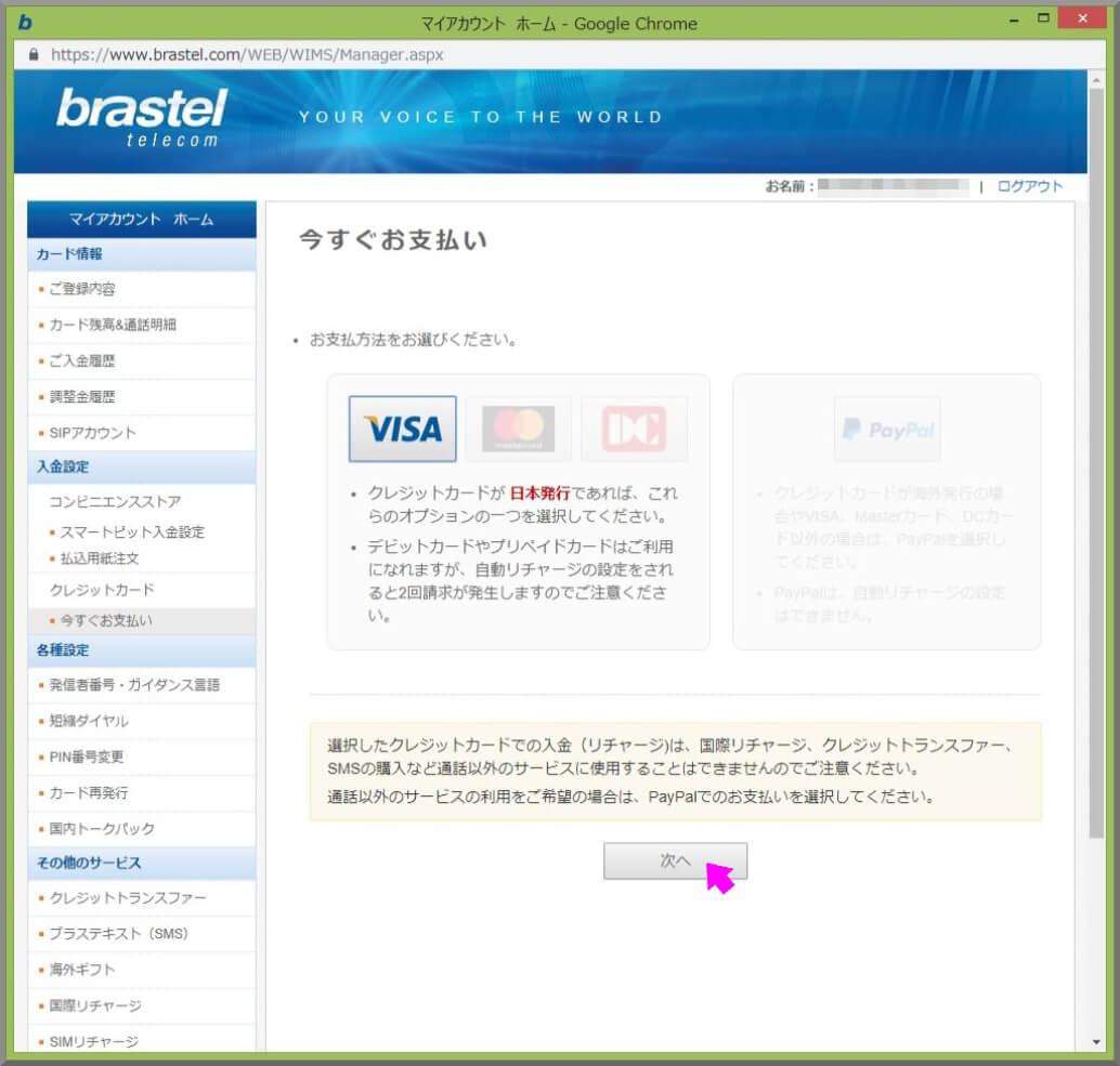 brastel クレジットカード選択