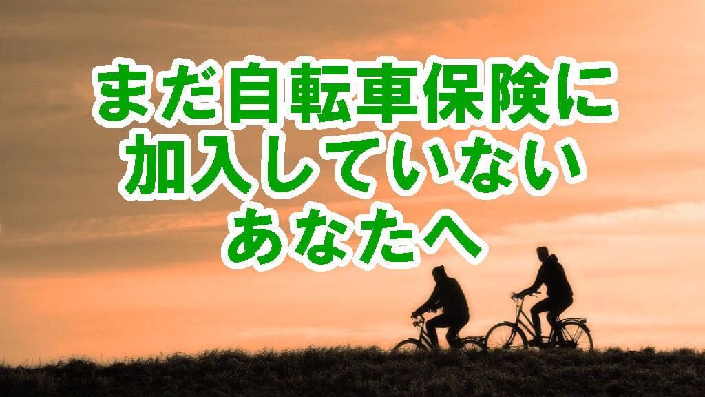 まだ自転車保険に加入していないあなたへ