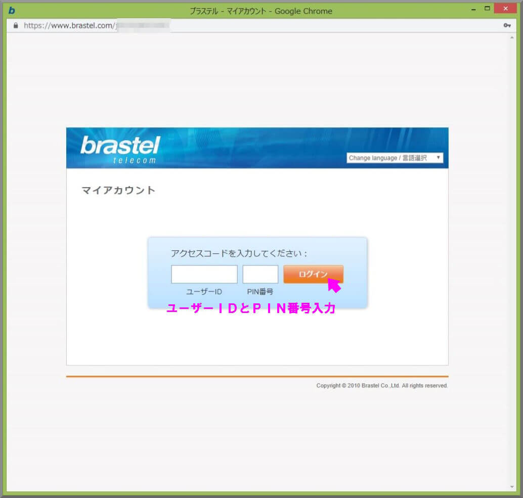 brastel アクセスコード入力